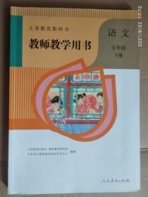 教师教学用书 语文 五年级下册 2光盘