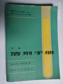 溶剂手册(下册)