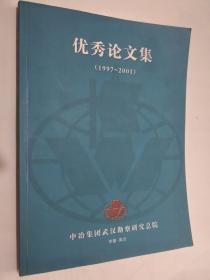 中冶集团武汉勘察研究总院 优秀论文集1997-2001