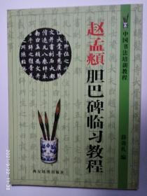 赵孟頫胆巴碑临习教程