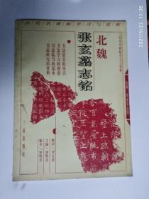北魏张玄墓志铭