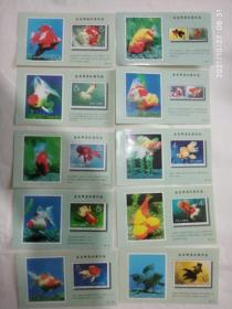 《金鱼邮票珍藏③》纪念张10×1