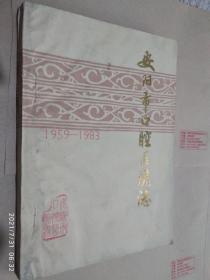 安阳市口腔医院志1959-1983《油印本》