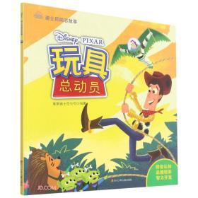 迪士尼励志故事:玩具总动员(注音版)