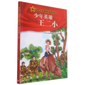 少年英雄王二小(精)/童心向党红色基因传承教育绘本