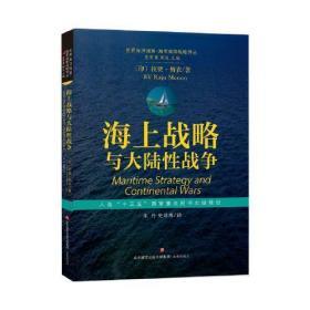 世界海洋强国·海军强国战略译丛:海上战略与大陆性战争