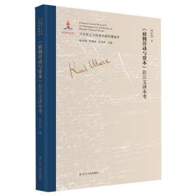 马克思主义经典文献传播通考:《雇佣劳动与资本》彭汉文译本考(精装)