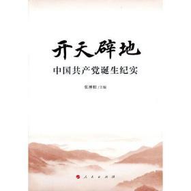 开天辟地(中国共产党诞生纪实)