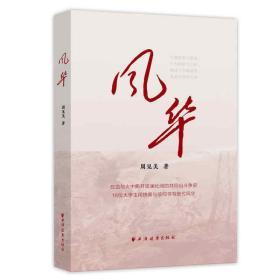 风华 周见美 著  上海远东出版社 9787547617021