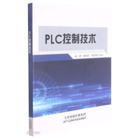 (技能)PLC控制技术