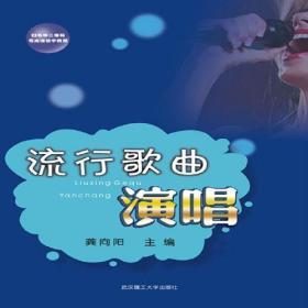 流行歌曲演唱 龚向阳  武汉理工大学出版社 9787562963837