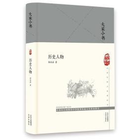 大家小书:历史人物(精装)