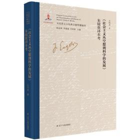 马克思主义经典文献传播通考:《社和主义从空想到科学的发展》朱镜我译本考(精装)