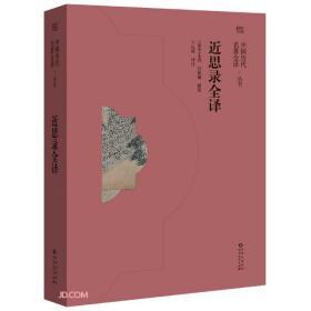 中国历代名著全释·从书:近思录全释