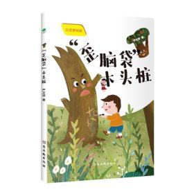 """""""歪脑袋""""木头桩(彩绘注音版)快乐读书吧二年级上册课外阅读"""