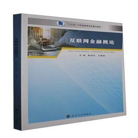 互联网金融概论 焦微玲、王慧颖 著 南京大学出版社  9787305218552