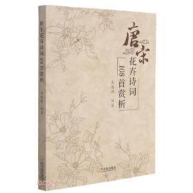 唐宋花卉诗词108首赏析