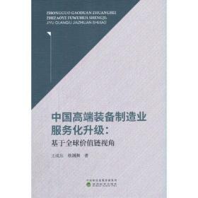 中国高端装备制造业服务化升级:基于全球价值链视角