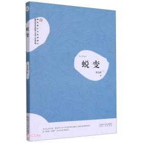 蜕变/陕西文学艺术创作人才百人计划丛书