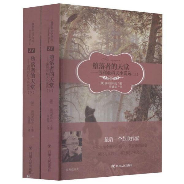 堕落者的天堂:波利亚科夫小说选(套装上下册)