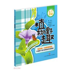 儿童STEM教育系列丛书:植物野趣(彩图版)