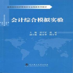 会计综合模拟实验 胥兴军 张斌  武汉理工大学出版社 9787562963998