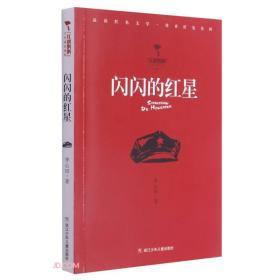 """""""红旗飘飘""""少年成长系列:闪闪的红星"""