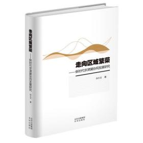 走向区域繁荣:新时代京津冀协同发展研究(精装)