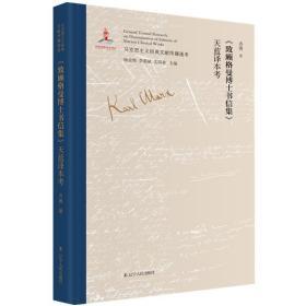 马克思主义经典文献传播通考:《致顾格曼博士书信集》天蓝译本考(精装)