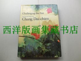 【现货 包邮】【精装本!】《张大千回顾展》1991年初版  挑战传统 血战古人 崇古宗古 纪念碑性质的画展  张大千画集 作品125幅  Challenging the Past - The Paintings of Chang Dai-chien