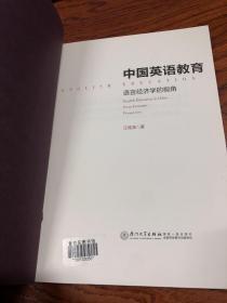 中国英语教育:语言经济学的视角