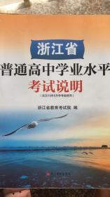 浙江省高中学业水平考试说明 19年印 全新