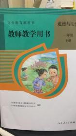 义务教育教科书 道德与法治 教师教学用书 一年级下册 人教版 附光盘 16年1版全新