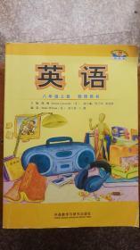 外研版 中学初中英语教师用书 英语八年级上册