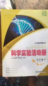 科学实验活动册 九年级下 浙教版 义务教育教材 附答案 20年3版 全新