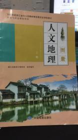 人文地理图册 上册 历史与社会课程用书  配人教版 无笔记