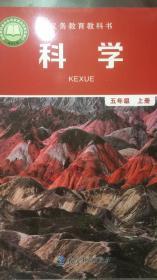 科学 五年级 上册 义务教育教科书 教科版 20年1版 全新