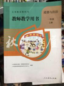 义务教育教科书 道德与法治 教师教学用书 一年级上册 人教版 无光盘 16年1版