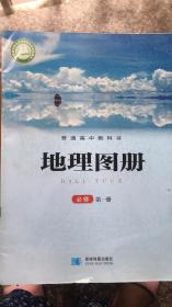 地理图册 第一册 必修 普通高中教科书  星球版