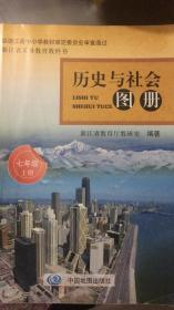 义务教育教科书 历史与社会图册 七年级上册 12年1版 九成新
