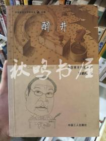 醉井 中国寓言作家系列 馆藏书 包平邮