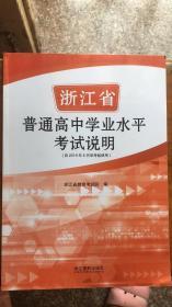 浙江省高中学业水平考试说明 20年印 全新