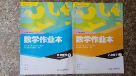 数学作业本 八年级下1、2 义务教育教材 配浙教版20年5版 附答案 全新