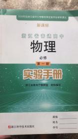 浙江省普通高中物理实验手册 第一册必修 20年1版