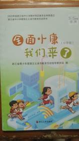 全面小康我们来了 小学版 3-5年级适用 浙江省中小学爱国主义读书教育活动用书
