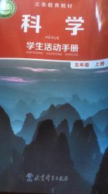 科学学生活动手册 五年级上册 义务教育教材 全新 20年1版