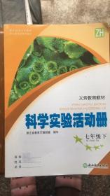 科学实验活动册 七年级下 浙教版 义务教育教材 附答案 20年3版