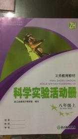 科学实验活动册 八年级上 浙教版 义务教育教材 附答案 20年3版  全新