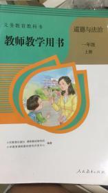 义务教育教科书 道德与法治 教师教学用书 一年级上册 人教版 附光盘2张 16年1版