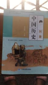 中国历史图册 七年级 上册 历史与社会课程用书 配人教版 20年1版